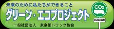 グリーン・エコプロジェクト 一般社団法人 東京都トラック協会