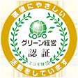 グリーン経営認証制度:公益財団法人交通エコロジー・モビリティ財団