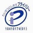 プライバシーマーク制度|一般財団法人日本情報経済社会推進協会(JIPDEC)